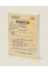 Ежедневник «Рецепты успеха»