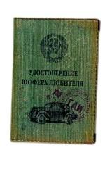 Обложка для автодокументов Шофер любитель