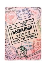 Обложка для загранпаспорта Бывалый