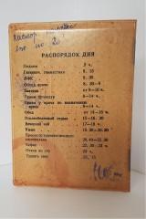 Обложка для загранпаспорта Щадящий режим