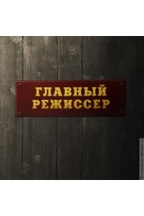 Табличка на дверь Главный режиссер