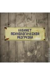 Табличка на дверь Кабинет психологической разгрузки
