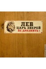 Табличка на дверь Лев