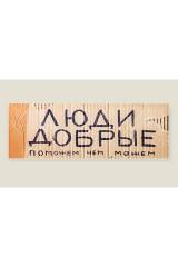 Табличка на дверь Люди добрые