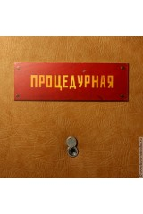 Табличка на дверь Процедурная