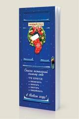 Блокнот дверь Новый год