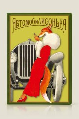 Обложка для автодокументов АвтомобиЛИСОНЬКА