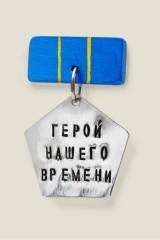 Медаль Герой нашего времени