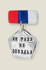 Медаль Ни разу не опоздал