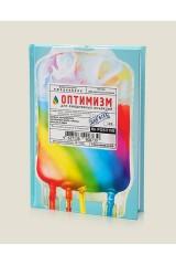 Ежедневник Оптимизм для ежедневных инъекций