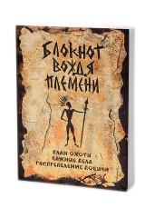 Обложка для паспорта Паспорт Вождя