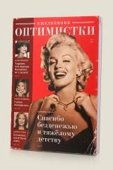 Ежедневник Оптимистки