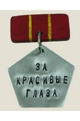 Медаль За красивые глаза