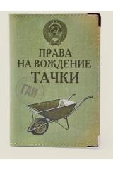 Обложка для автодокументов Тачка (кожа)