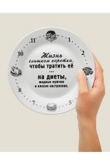 Тарелка Жизнь слишком коротка, чтобы тратить ее на диеты