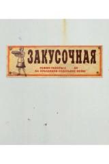 Табличка на дверь Закусочная