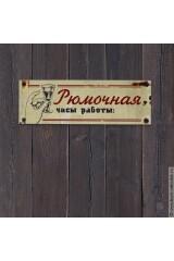Табличка на дверь Рюмочная