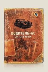 Обложка для автодокументов Водитель-ас со стажем (кожа)