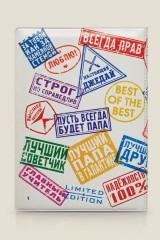Обложка для паспорта ЛУЧШИЙ ПАПА
