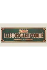 Табличка на дверь Главнокомандующий