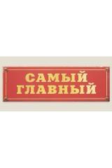 Табличка на дверь Самый главный