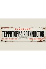 Табличка на дверь Территория оптимистов