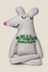 Игрушка мышь Не МЫШайте отдыхать