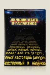 Обложка для паспорта Лучший папа в галактике (пластик)