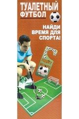 Игра Туалетный Футбол