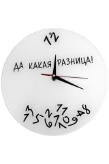 Часы Да какая разница