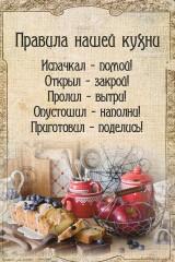 Свиток А4 Правила кухни