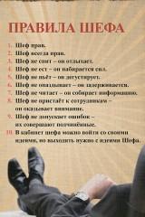 Свиток А4 Правила шефа