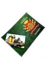 Обложка на паспорт Тагил