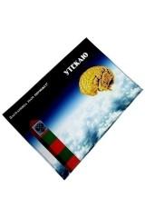 Обложка на паспорт Утекаю