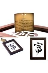 Панно с иероглифом Богатство
