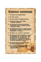 Свиток А4 Банные заповеди