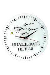 Часы Опаздывать нельзя