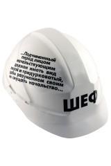 Каска строительная ШЕФ