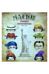 Набор карнавальных масок Америка ХХ век