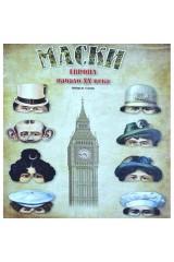 Набор карнавальных масок Европа ХХ век