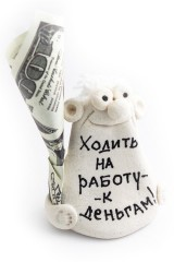 Фигурка Ходить на работу - к деньгам