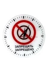 Часы Запрещено запрещать