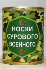 Носки в банке Сурового военного