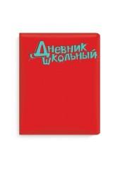 Дневник школьный КРАСНЫЙ С БИРЮЗОВЫМ