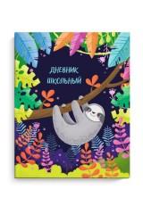 Дневник школьный ЛЕНИВЕЦ НА ВЕТКЕ