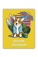 Дневник школьный КОРГИ СЕРФЕР