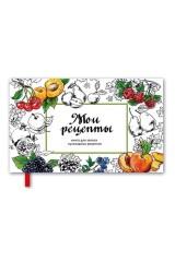 Книга для записи кулинарных рецептов ФРУКТЫ И ЯГОДЫ