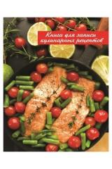 Книга для записи кулинарных рецептов ЗАПЕЧЕННЫЙ ЛОСОСЬ