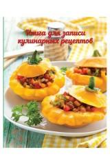 Книга для записи кулинарных рецептов ФАРШИРОВАННЫЕ ПАТИССОНЫ