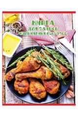 Книга для записи кулинарных рецептов АППЕТИТНАЯ КУРОЧКА